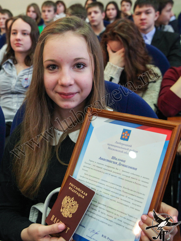 Поздравление главы с вручением паспорта